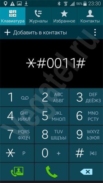 инженерное меню Samsung Galaxy