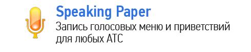 http://speakingpaper.ru/