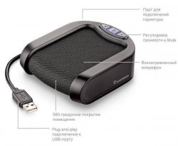 Plantronics Calisto P420M — USB спикерфон, оптимизирован для MOC, Lync